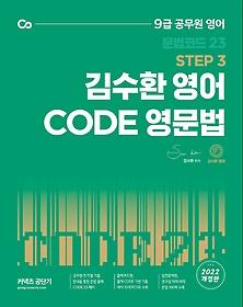 2022 김수환 영어 CODE 영문법