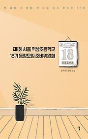 """<font title=""""제1회 서울 역삼초등학교 18기 동창모임 준비위원회"""">제1회 서울 역삼초등학교 18기 동창모임 준...</font>"""