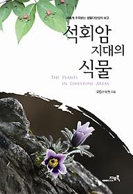 석회암지대의 식물