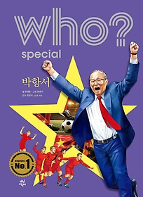 Who? Special 박항서