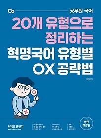 2022 혁명국어 유형별 OX 공략법