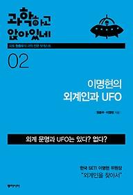 "<font title=""과학하고 앉아있네. 2: 이명현의 외계인과 UFO"">과학하고 앉아있네. 2: 이명현의 외계인과 ...</font>"