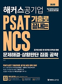 "<font title=""해커스공기업 PSAT 기출로 끝내는 NCS 문제해결 상황판단 집중 공략"">해커스공기업 PSAT 기출로 끝내는 NCS 문제...</font>"