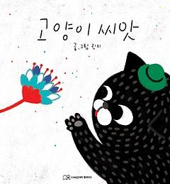 고양이 씨앗