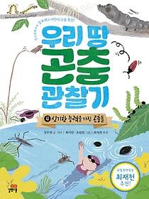 """<font title=""""우리 땅 곤충 관찰기. 4: 신기한 능력을 가진 곤충들"""">우리 땅 곤충 관찰기. 4: 신기한 능력을 가...</font>"""