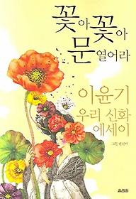 꽃아 꽃아 문 열어라