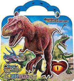 공룡 워터 스티커 가방 티라노사우루스렉스