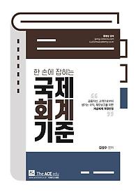 국제회계기준(2020)