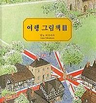 여행 그림책. 3: 영국편