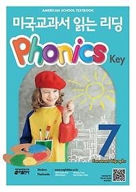 미국교과서 읽는 리딩 Phonics Key. 7