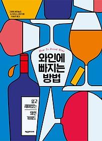 와인에 빠지는 방법