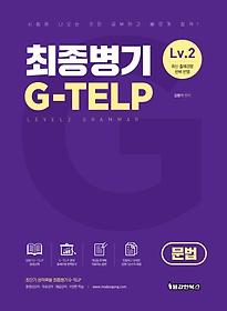 최종병기 G-TELP LEVEL. 2(문법)