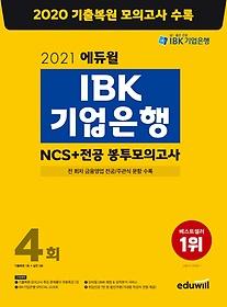 """<font title=""""IBK기업은행 NCS+전공 봉투모의고사 4회(2021)"""">IBK기업은행 NCS+전공 봉투모의고사 4회(20...</font>"""