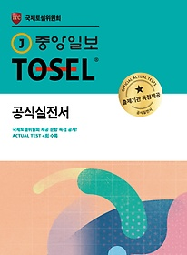 중앙일보 TOSEL 공식실전서