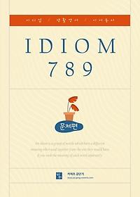 2022 커넥츠 공단기 IDIOM 789 문제편
