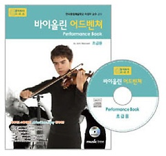 바이올린 어드벤쳐 연주곡집