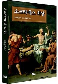 소크라테스의 회상