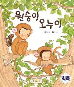 원숭이 오누이(빅북)