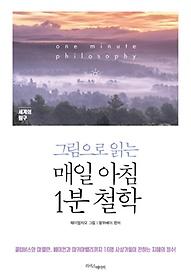 매일 아침 1분 철학: 세계의 탐구
