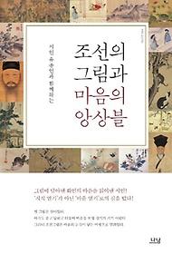 조선의 그림과 마음의 앙상블