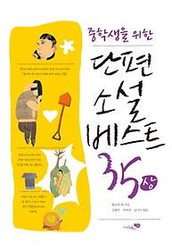 단편소설 베스트 35(상)