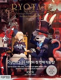 Ryota-H(료타-H) 작품집 & 작화기법