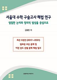서울대 수학 구술고사 해법 연구
