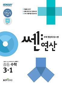 쎈연산 중등 수학 3-1(2021)