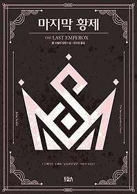 마지막 황제
