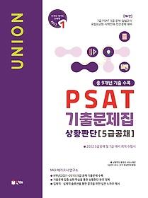 PSAT 기출문제집 상황판단(5급 공채)(2022)