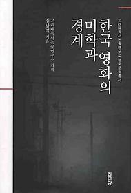 한국 영화의 미학과 경계