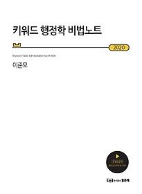 키워드 행정학 비법노트(2020)