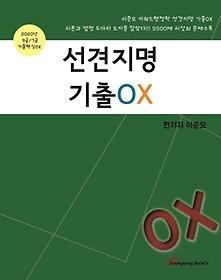 선견지명 기출OX(2020)