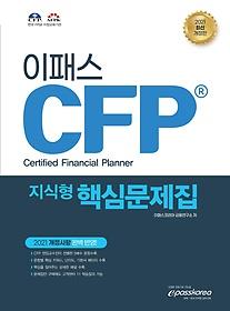 2021 CFP 지식형 핵심문제집