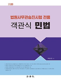 "<font title=""객관식 민법:  법원사무관승진시험 전용(2020)"">객관식 민법:  법원사무관승진시험 전용(20...</font>"