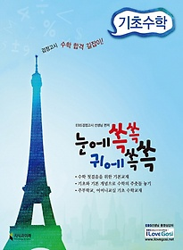 """<font title=""""눈에쏙속 귀에쏙쏙 기초수학(검정고시대비)(2010)"""">눈에쏙속 귀에쏙쏙 기초수학(검정고시대비)...</font>"""
