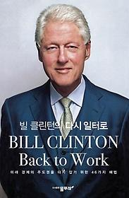 빌 클린턴의 다시 일터로