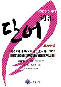 드림중국어 신 HSK 초.중급 필수 단어 5456