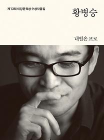 미당문학상 수상작품집(2013): 내일은 프로