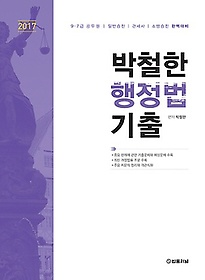 박철한 행정법 기출(2017)