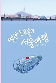 빨간 초코볼의 서울 여행