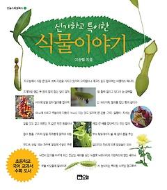 신기하고 특이한 식물이야기