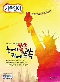 눈에쏙쏙 귀에쏙쏙 기초영어(2010)