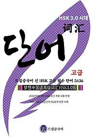 드림중국어 신 HSK 고급 필수 단어 5636