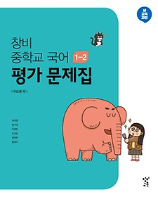 창비 중학교 국어 1-2 평가 문제집(2021)