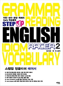 """<font title=""""Stepup English Racer. 2(스텝업 잉글리쉬 레이서)"""">Stepup English Racer. 2(스텝업 잉글리쉬 ...</font>"""