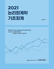 논리회계학 기초회계(2021)