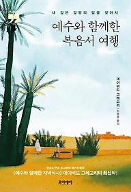예수와 함께한 복음서 여행(큰글자책)