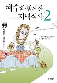 예수와 함께한 저녁식사. 2(큰글자책)