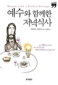 예수와 함께한 저녁식사(큰글자책)